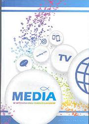 Media w wychowaniu chrześcijańskim. Książka wraz z płytą CD